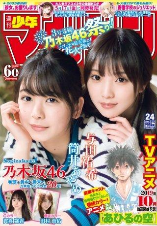週刊少年マガジン 2019年 24号[2019年5月15日発売]