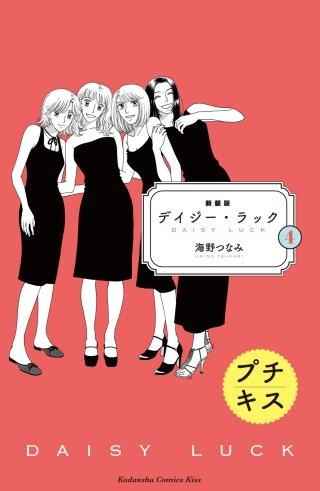新装版 デイジー・ラック プチキス(4)