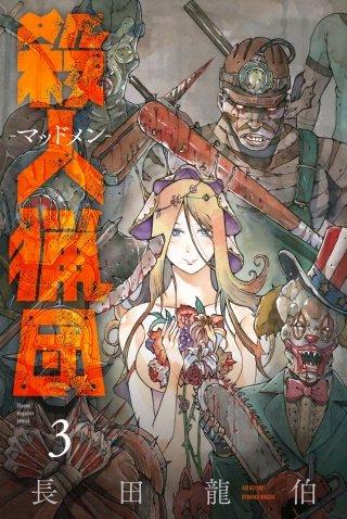 殺人猟団 -マッドメン-(3)