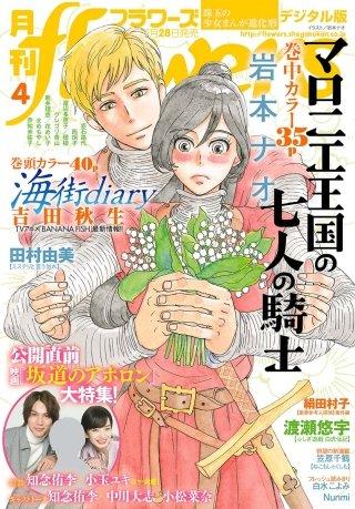 月刊flowers 2018年4月号