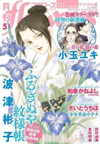 月刊flowers 2018年5月号
