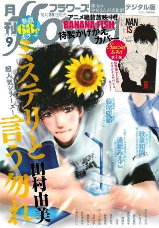 月刊flowers 2018年9月号