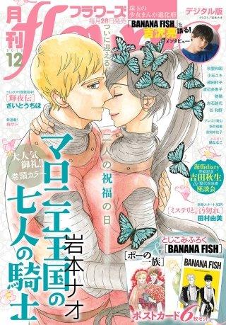 月刊flowers 2018年12月号