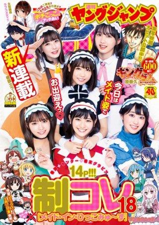 ヤングジャンプ 2019 No.24