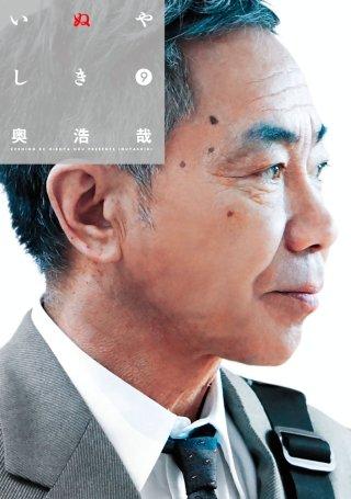 いぬやしき MOVIE EDITION(9)