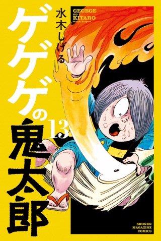 ゲゲゲの鬼太郎(13)