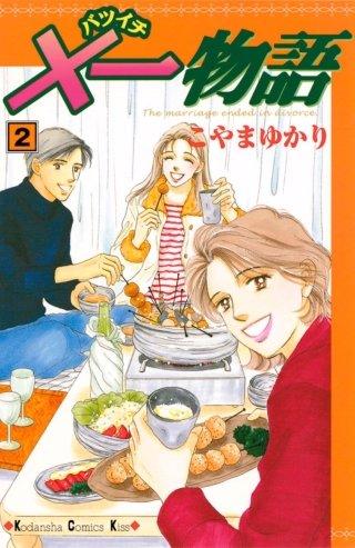 ×一物語【無料連載】 Story 6 新しい生活(1)