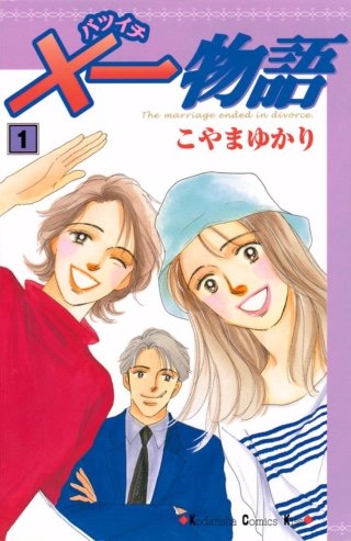×一物語【無料連載】 Story 2 別れの理由(3)