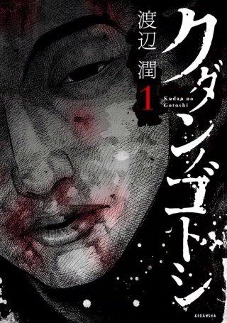 クダンノゴトシ【無料連載】 第四話 馬場あゆみ〈其ノ壱〉