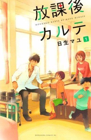 放課後カルテ【無料連載】 カルテ#2(2)
