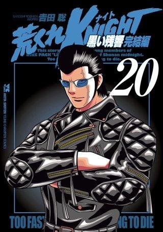 荒くれKNIGHT 黒い残響完結編(20)