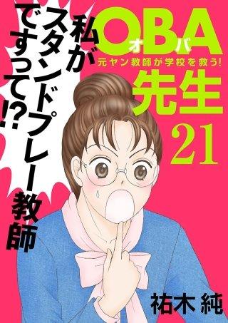 OBA先生(21) -元ヤン教師が学校を救う!-