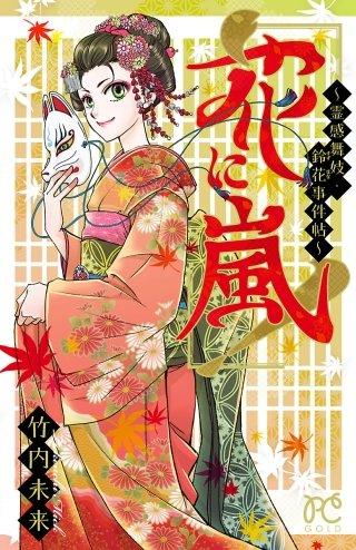 花に嵐!~霊感舞妓・鈴花事件帖~(1)