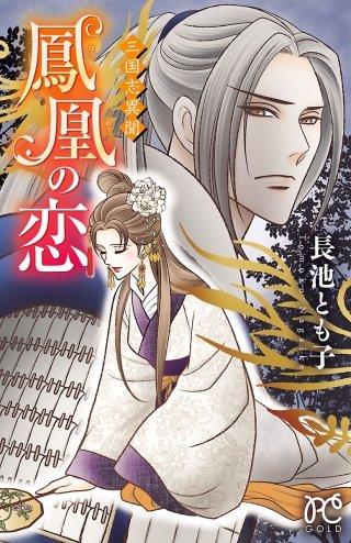 三国志異聞 鳳凰の恋(1)