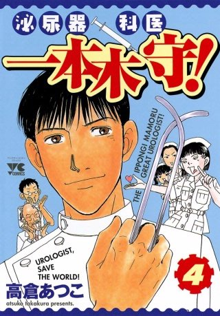 泌尿器科医一本木守!(4)