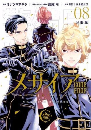 メサイア ―CODE EDGE― 分冊版(8)