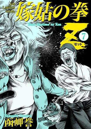 嫁姑の拳Z(7)