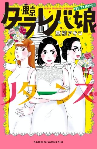 東京タラレバ娘 リターンズ(1)