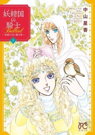 妖精国の騎士Ballad ~金緑の谷に眠る竜~(1)