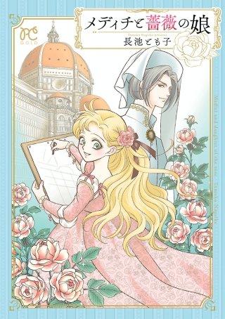 メディチと薔薇の娘 【電子単行本】(1)