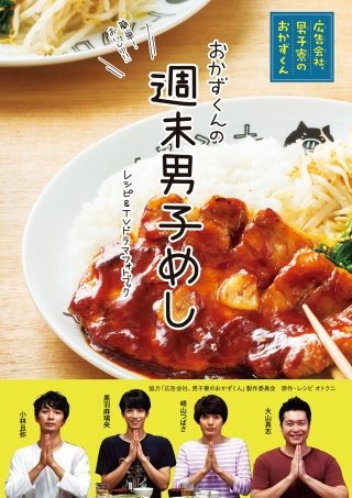 週末男子めし 「広告会社、男子寮のおかずくん」レシピ&TVドラマフォトブック(1)