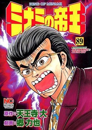 ミナミの帝王(89)