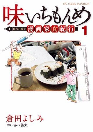 味いちもんめ 食べて・描く! 漫画家食紀行(1)