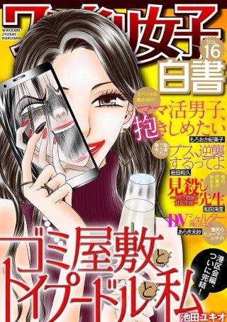 ワケあり女子白書 vol.16