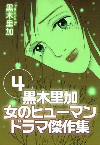 黒木里加 女のヒューマンドラマ傑作集(4)