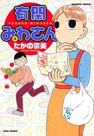 有閑みわさん(4)