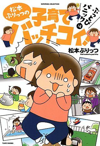 松本ぷりっつの子育てバッチコイ!(3)