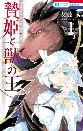 贄姫と獣の王(1)