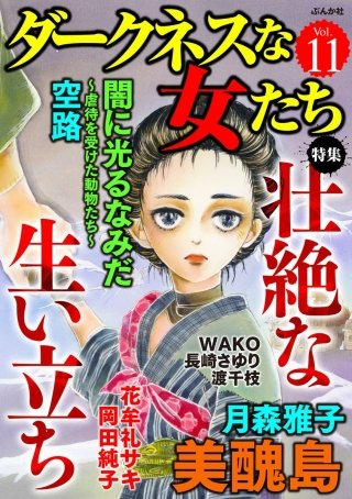 ダークネスな女たち Vol.11 壮絶な生い立ち