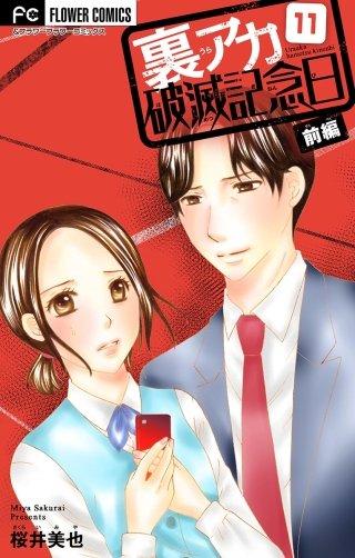 裏アカ破滅記念日【マイクロ】(11)