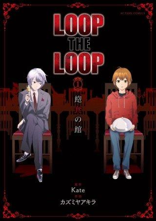 LOOP THE LOOP 飽食の館(1)