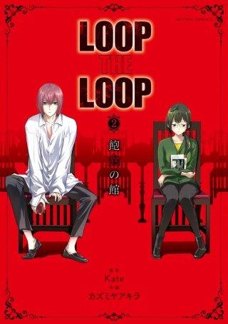 LOOP THE LOOP 飽食の館(2)