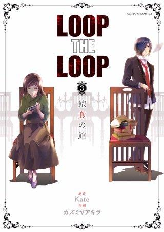 LOOP THE LOOP 飽食の館(3)