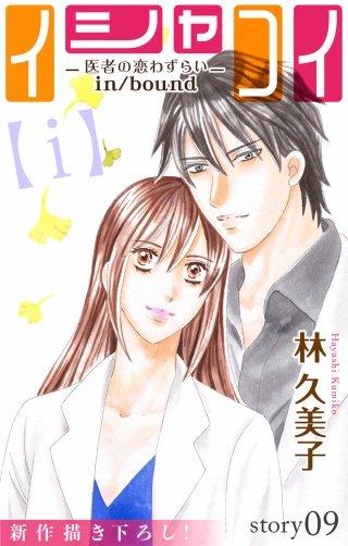 Love Silky イシャコイ【i】 -医者の恋わずらい in/bound- story09