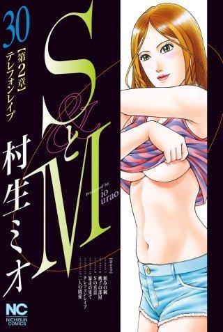 SとM 分冊版(8)