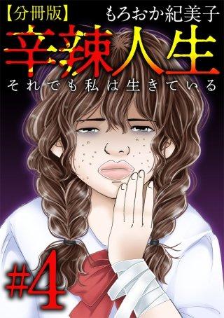 辛辣人生~それでも私は生きている~ 分冊版(4)