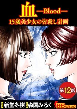 血 15歳美少女の皆殺し計画(分冊版)(12)