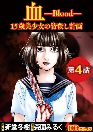 血 15歳美少女の皆殺し計画(分冊版)(4)