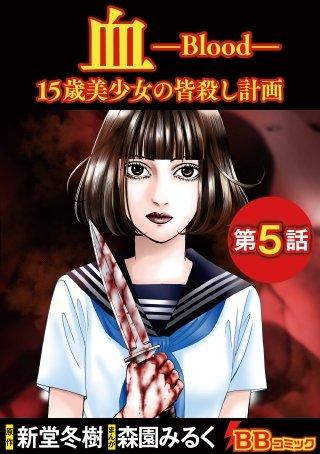 血 15歳美少女の皆殺し計画(分冊版)(5)