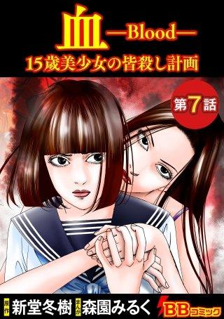 血 15歳美少女の皆殺し計画(分冊版)(7)