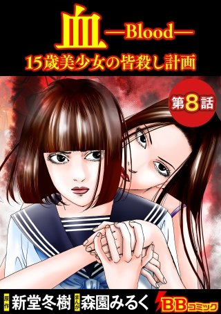 血 15歳美少女の皆殺し計画(分冊版)(8)