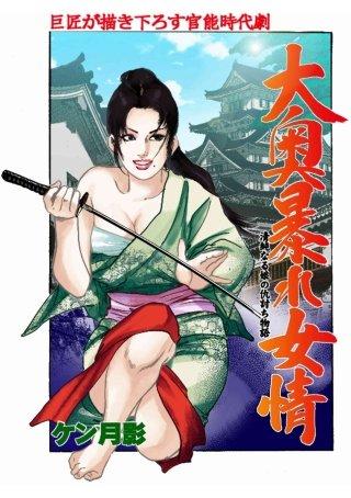 大奥暴れ女情 清純なる娘の仇討ち物語(1)