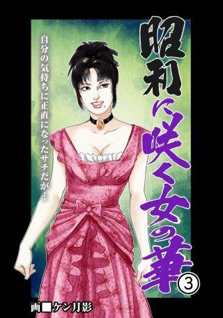 昭和に咲く女の華(3)