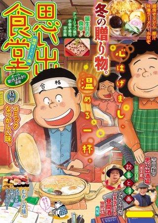 思い出食堂43 鍋焼きうどん編