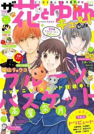 【電子版】ザ花とゆめキュート(2019年6/1号)