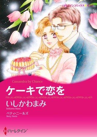 ケーキで恋を(1)